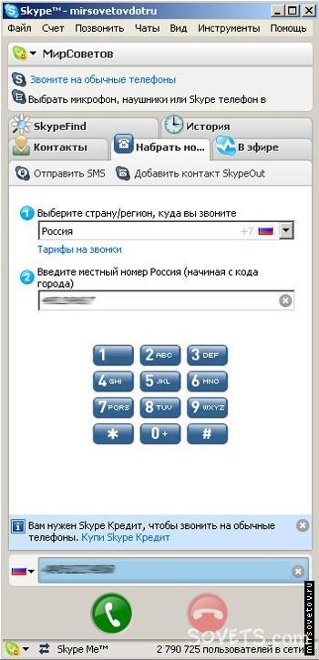 Skype купить виртуальный номер