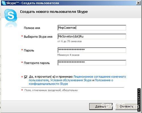 Есть вообще секс общения в скайпе бесплатные и без регистрации фото 550-267